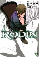 RODIN [ロダン] (1)