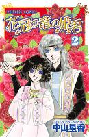 花冠の竜の姫君(2)