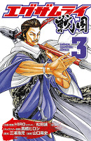 エグザムライ 戦国(3)