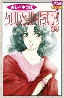 クリスタル☆ドラゴン(23)