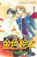 シリーズ斎(いつき)(3) 金色絵本