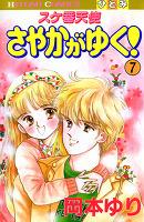 スケ番天使 さやかがゆく!(7)