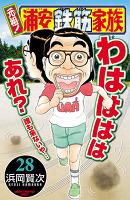 元祖! 浦安鉄筋家族(28)