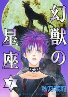 幻獣の星座(7)