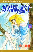 妖精国の騎士(アルフヘイムの騎士)(8)