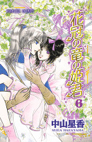 花冠の竜の姫君(6)