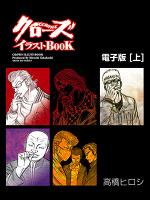 クローズイラストBOOK -電子版-(上)