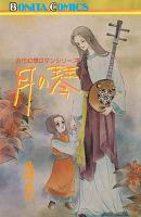 """""""古代幻想ロマン""""シリーズ(10) 月の琴"""