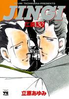 JINGI(仁義)(30)