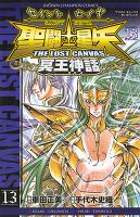 聖闘士星矢 THE LOST CANVAS 冥王神話(13)
