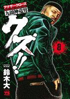 クズ!! ~アナザークローズ九頭神竜男~(8)