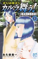 カルラ舞う! 葛城の古代神(1)