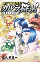 カルラ舞う! 葛城の古代神(3)