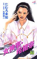 女検事・玲緒奈(7)