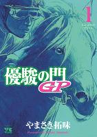 優駿の門GP(1)