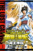 聖闘士星矢 THE LOST CANVAS 冥王神話(1)