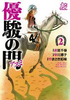 優駿の門-アスミ-(2)