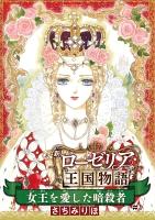 ローゼリア王国物語 女王を愛した暗殺者(話売り)(#1)