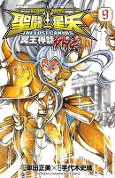 聖闘士星矢 THE LOST CANVAS 冥王神話外伝(9)