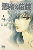 悪魔の花嫁 最終章(4)