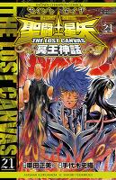 聖闘士星矢 THE LOST CANVAS 冥王神話(21)