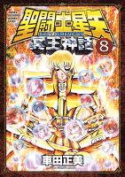 聖闘士星矢 NEXT DIMENSION 冥王神話(8)