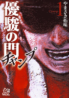 優駿の門チャンプ(1)