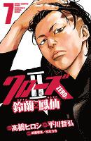 クローズZERO2 鈴蘭×鳳仙(7)