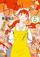 ちひろさん(6)