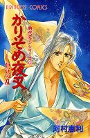 時代ロマンシリーズ(8) かりそめ夜叉 -伊豆の乱-
