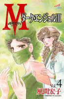 Mエム~ダーク・エンジェル3~(4)