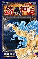 ‐クロノス‐ 漆黒の神話(2)
