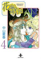花冠の竜の国(4)