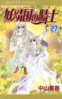 妖精国の騎士(アルフヘイムの騎士)(27)