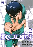 RODIN [ロダン] (2)
