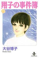 翔子の事件簿(11)