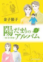 陽だまりのアルバム~続・青の群像(1)