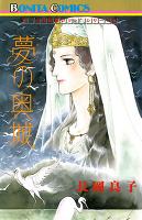 """""""古代幻想ロマン""""シリーズ(9) 夢の奥城(おくつき)"""