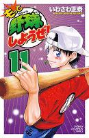 もっと野球しようぜ!(11)