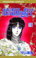 妖精国の騎士(アルフヘイムの騎士)(15)