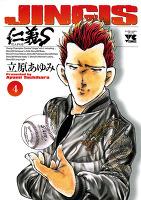仁義S(じんぎたち)(4)