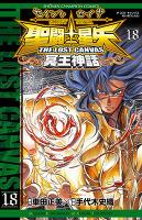 聖闘士星矢 THE LOST CANVAS 冥王神話(18)