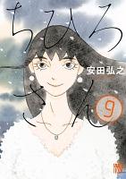 ちひろさん(9)