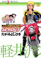 軽井沢シンドロームSPROUT(2)