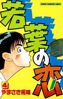 若葉の恋(4)