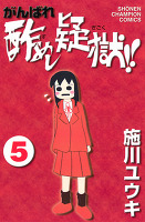 がんばれ酢めし疑獄!!(5)