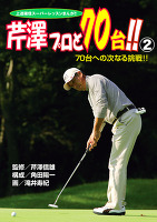 芹澤プロと70台!!(2) 上達確信スーパーレッスンまんが!!