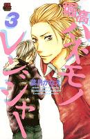 堀高ハネモノレンジャー(3)
