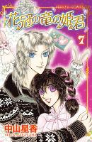 花冠の竜の姫君(7)