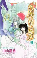 花冠の竜の姫君(9)